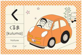 MadameMO_japanese_alphabet_