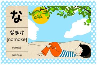 MadameMO_japanese_alphabet_1