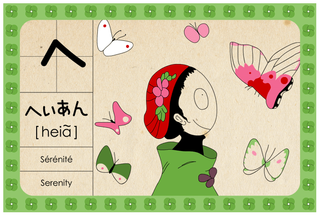 MadameMO_japanese_alphabet_2